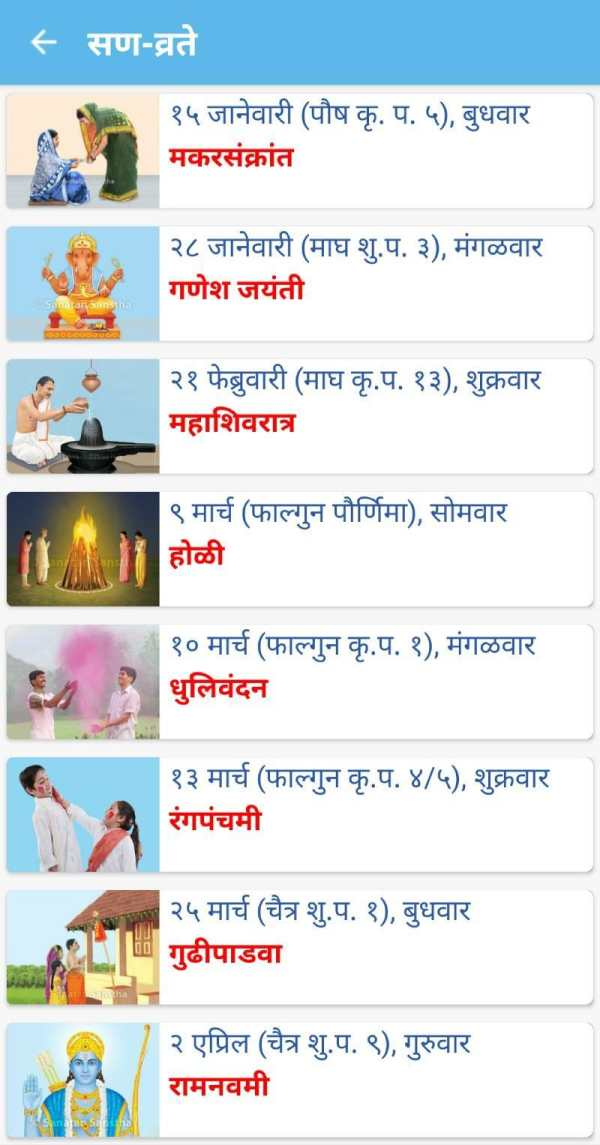 Marathi Calendar 2020 (Sanatan Panchang) screenshot 4