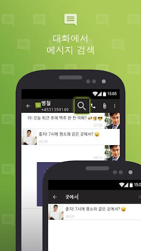 안드로이드 4.4용 SMS screenshot 3