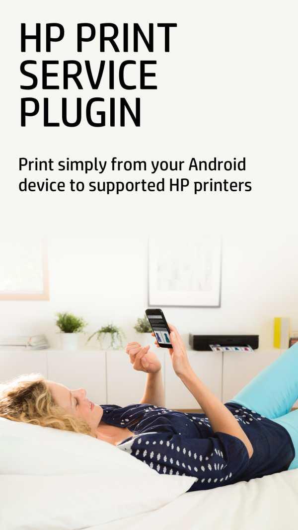 HP Print Service Plugin screenshot 1