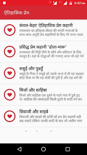Love Story Hindi 3 تصوير الشاشة