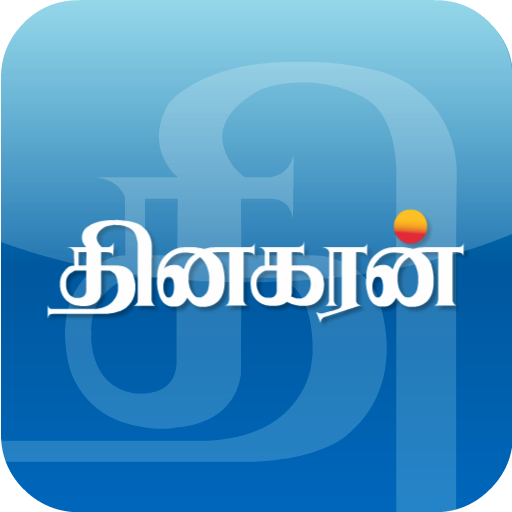 Dinakaran - Tamil News أيقونة