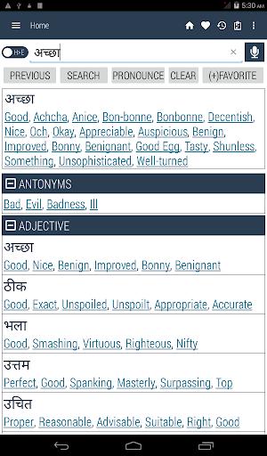 English Hindi Dictionary screenshot 10