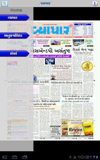 VyaparGujarati screenshot 5
