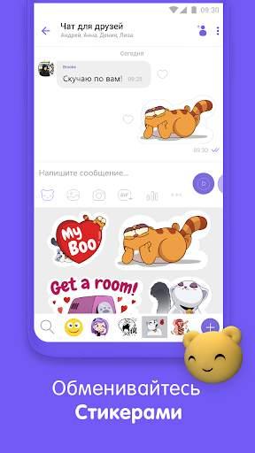 Viber мессенджер: бесплатные видеозвонки и чат скриншот 4