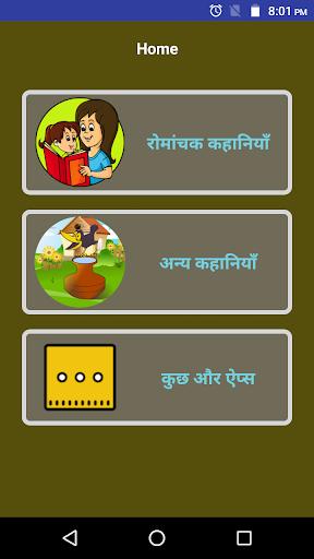 Hindi Romanchak Kahaniya - Majedar Stories 2020 screenshot 2
