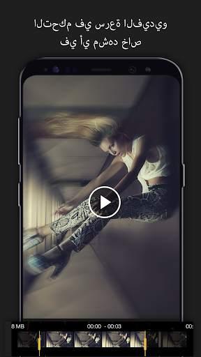 Slow Motion Fast Motion Video screenshot 4