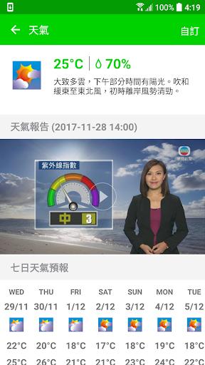 TVB NEWS screenshot 7