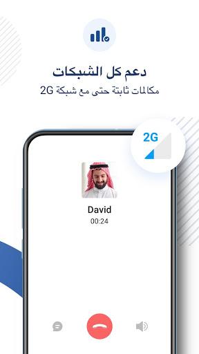 مكالمات فيديو مجانية من imo 6 تصوير الشاشة