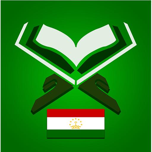 Қуръон - Quran Tajik أيقونة