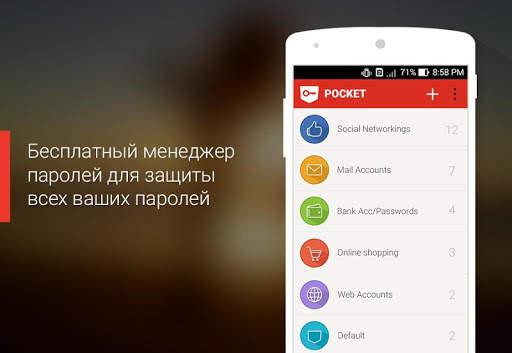 Управлять паролями screenshot 7