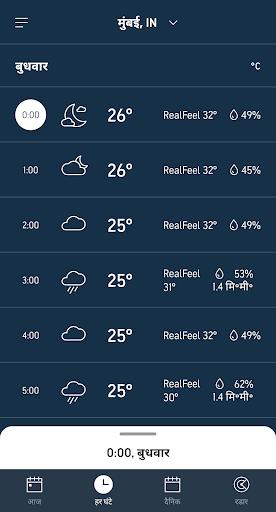 मौसम पूर्वानुमान: AccuWeather स्क्रीनशॉट 3