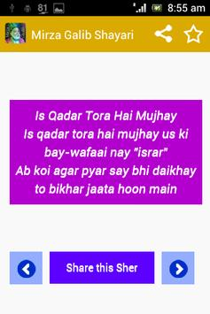 Mirza Ghalib Shayari SMS Ashar screenshot 4