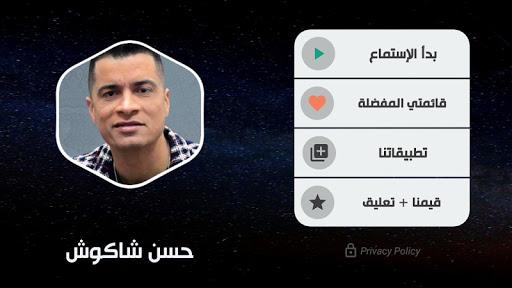 حسن شاكوش 2020 بدون نت | مع الكلمات 11 تصوير الشاشة
