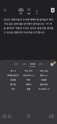 서울 2033 : 후원자 screenshot 3