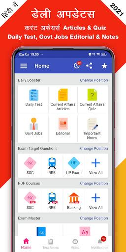 GK Current Affair 2021 Hindi, Railway, SSC, IBPS 1 تصوير الشاشة