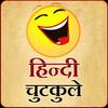 Latest Hindi Jokes أيقونة