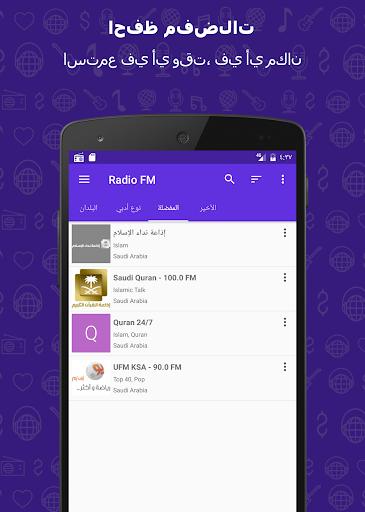 راديو FM 5 تصوير الشاشة