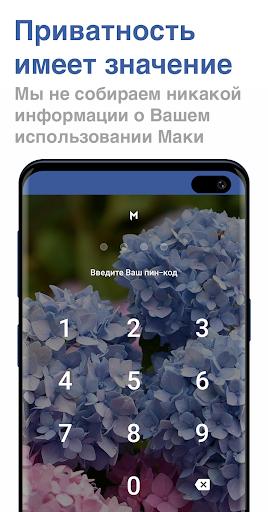 Maki: Facebook и Messenger в одном приложении скриншот 5