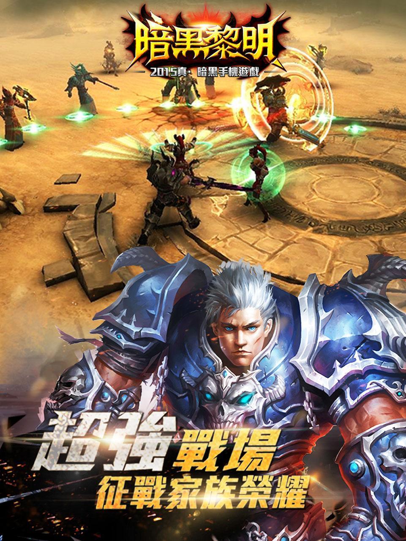 暗黑黎明-霜火之戰 screenshot 6