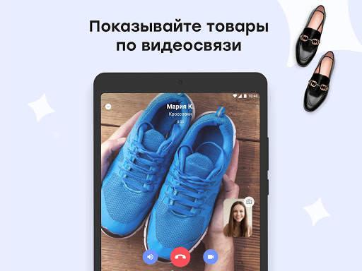 Юла: товары со скидками, купить и продать скриншот 11
