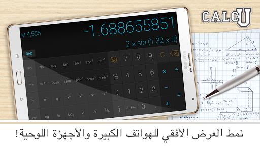 الحاسبة الأنيقة ™CALCU 12 تصوير الشاشة