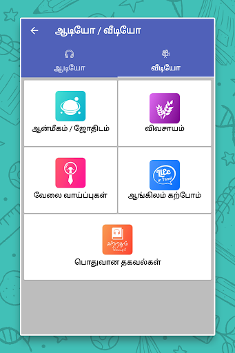 English to Tamil Dictionary screenshot 20