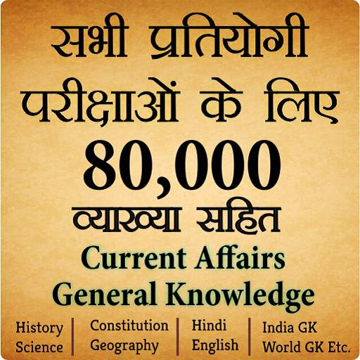 80,000  Important GK Question In Hindi - Offline