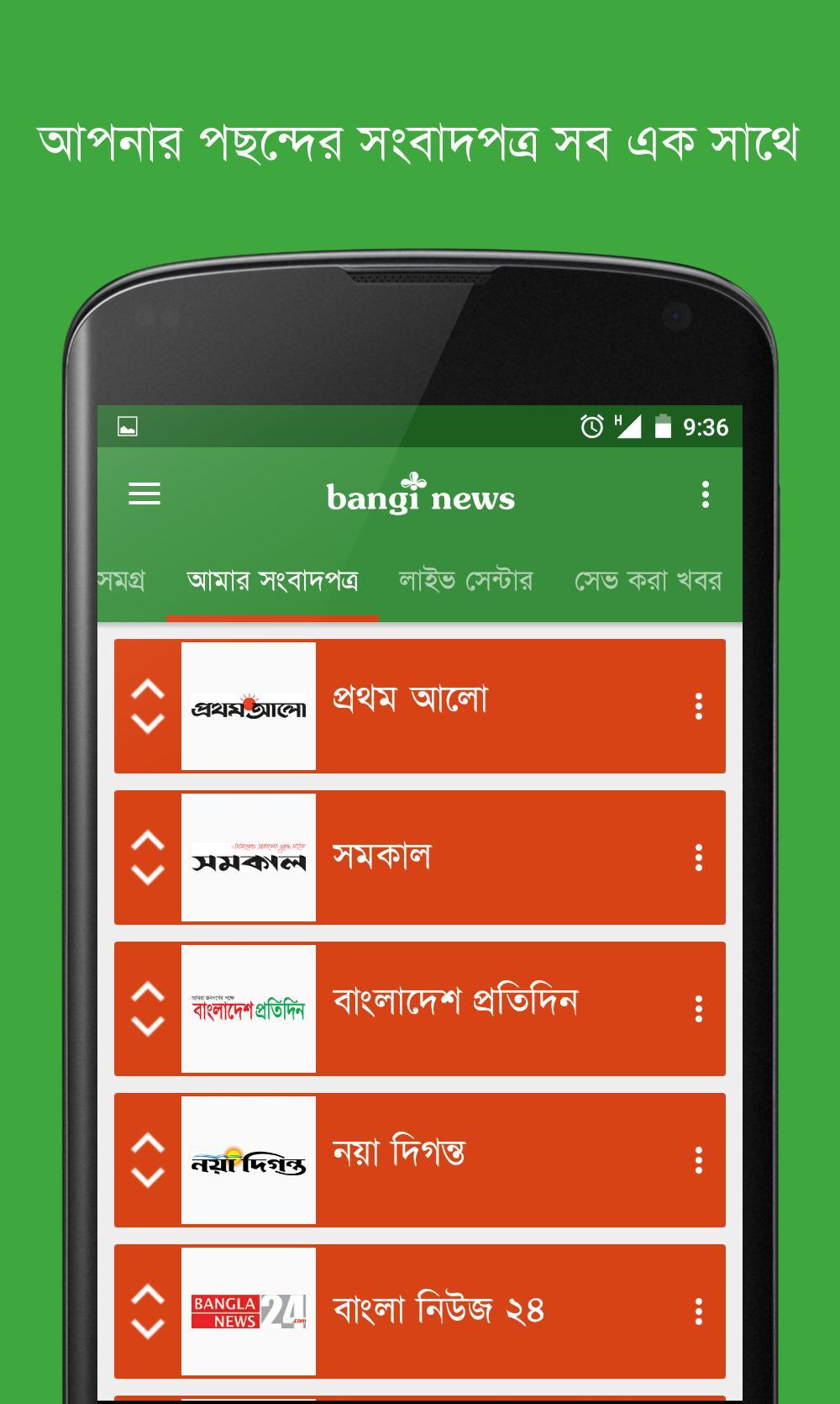 Bangla News & TV: Bangi News 2 تصوير الشاشة