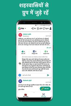 Local Play: Local News In Hindi, Local News App screenshot 4