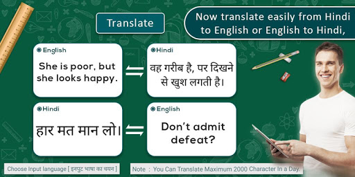 Hindi English Translator screenshot 1