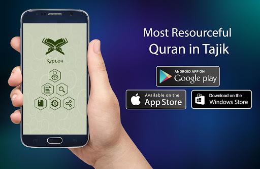 Қуръон - Quran Tajik 2 تصوير الشاشة