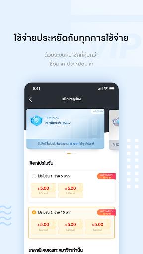 BLUEpay Thailand BLUEmart screenshot 6