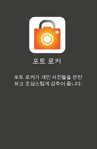 포토 로커 (Photo Locker) screenshot 1