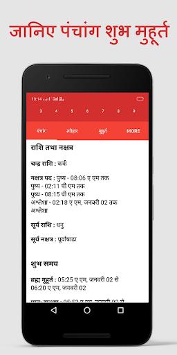 Panchang 2021, Subh Muhurat 2021 , Rashifal Hindi screenshot 4