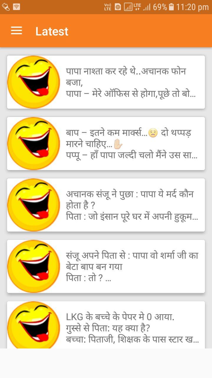 Latest Hindi Jokes 4 تصوير الشاشة