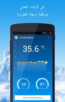 CPU Cooler Master-Phone Cooler 1 تصوير الشاشة