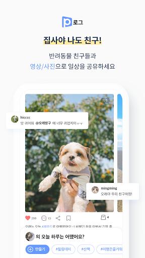 어바웃펫 (aboutPet) screenshot 4