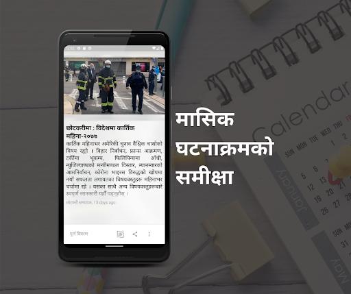 Xotkari News Assistant - Latest News from Nepal screenshot 4