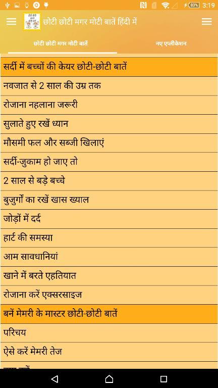 छोटी मगर मोटी बातें हिंदी में screenshot 9