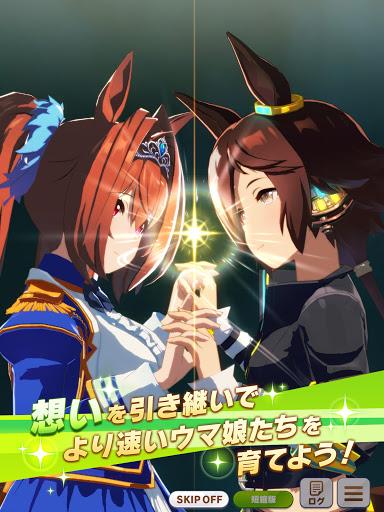 ウマ娘 プリティーダービー screenshot 10