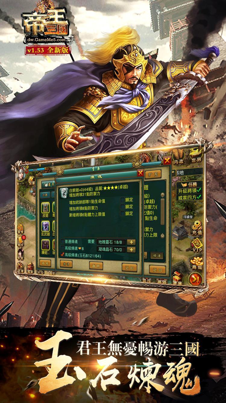 戰略三國志-王者天下 screenshot 12