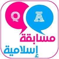 الاسلام سؤال وجواب بدون نت  Q & A on APKTom