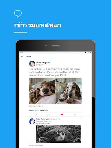 Twitter - ทวิตเตอร์ screenshot 9