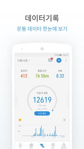 만보기 - 무료 걸음 측정기, 칼로리 카운터, 걷기 운동 기록 어플 및 체중 감량 추적기 screenshot 1
