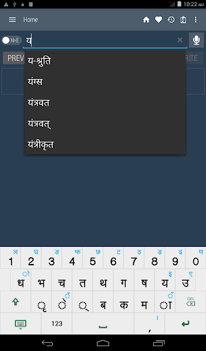 English Nepali Dictionary screenshot 12