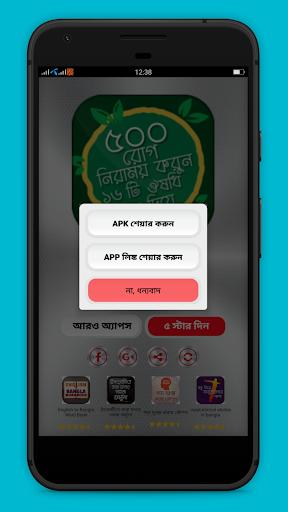 ৫০০ রোগ নিরাময় করুন ১৬ টি ঔষধি গাছ দিয়ে screenshot 5