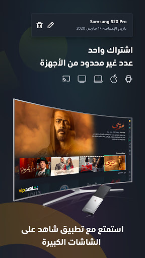 ﺷﺎﻫﺪ - Shahid screenshot 6