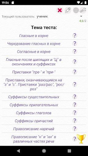 Russian language: tests screenshot 1
