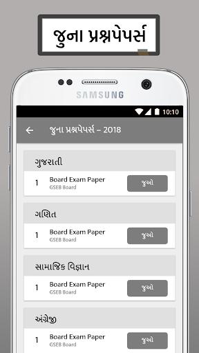 Shala Mitra – Study Material for GSEB 8 تصوير الشاشة