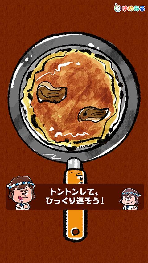 キッチンお好み焼き屋さん(親子で楽しくクッキングおままごと) 2 تصوير الشاشة